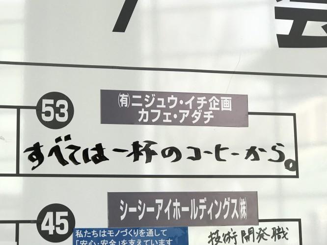 関・美濃地区 合同会社説明会イメージ3