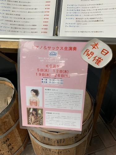 演奏会&コーヒー豆ポイント2倍!イメージ1