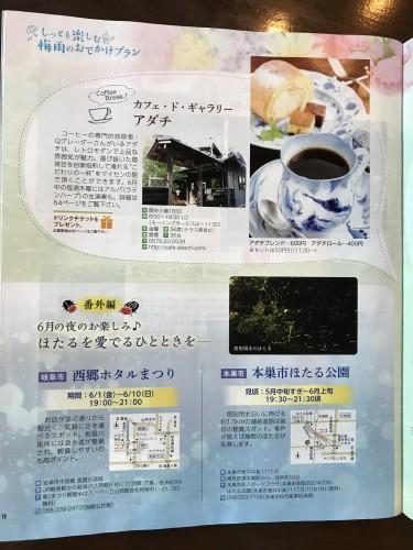 月刊ぷらざさんイメージ3