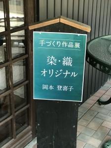 岡本登喜NUNO オリジナル展イメージ1