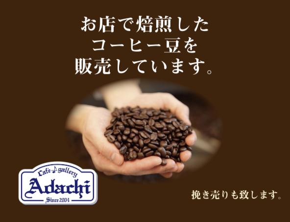 焼きたてふっくらコーヒー豆イメージ1