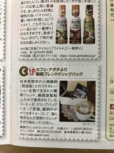 Clife 11月号イメージ3