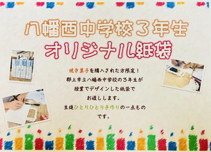 八西3年生デザイン紙袋!!イメージ1