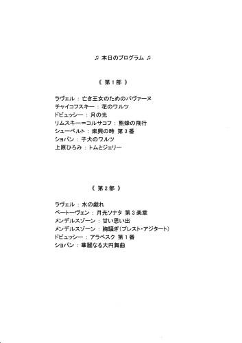 「5」のつく日 & 遠藤拓弥さんピアノ生演奏イメージ3