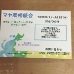 マヤ暦相談会イメージ1
