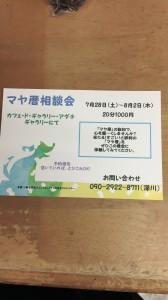 マヤ暦相談会イメージ
