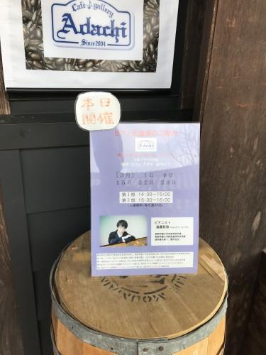 「5」のつく日 & 遠藤拓弥さんピアノ生演奏イメージ2