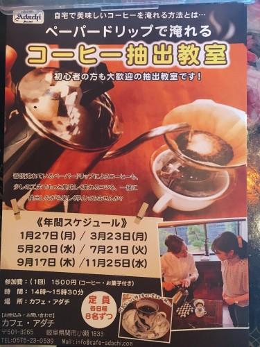 お家で美味しいコーヒーを!イメージ1