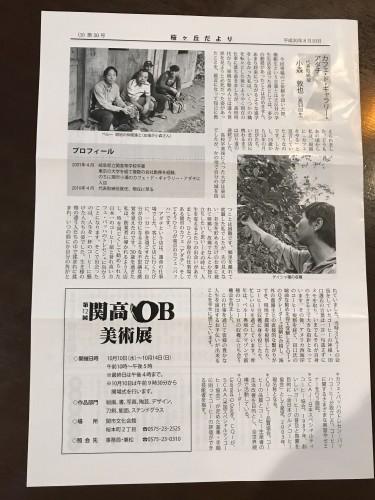 掲載のお知らせイメージ3