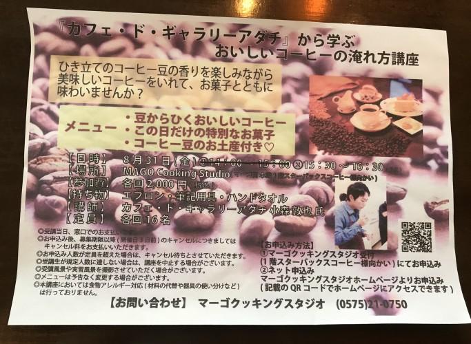 マーゴクッキングスタジオさんにて、店主がコーヒー教室を開催します。イメージ1