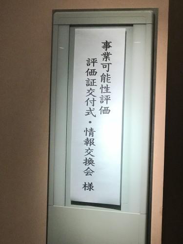 岐阜県産業経済振興センター 事業可能性評価A判定企業 業況報告会イメージ1