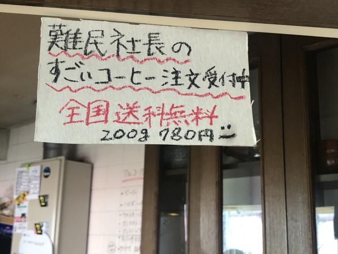 しょぼい喫茶店②イメージ2