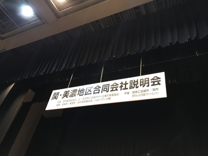 関・美濃地区 合同会社説明会イメージ1