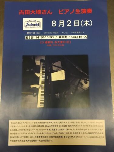 ピアノ演奏会イメージ1