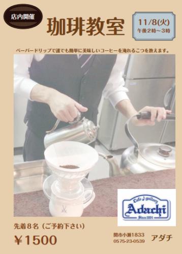 コーヒー教室(ペーパードリップ)イメージ1