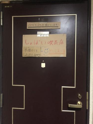 しょぼい喫茶店①イメージ3