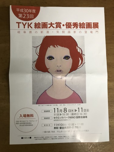 TYK絵画展イメージ1