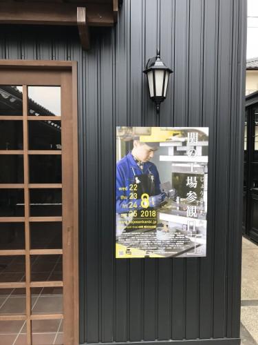 関の工場参観日イメージ1