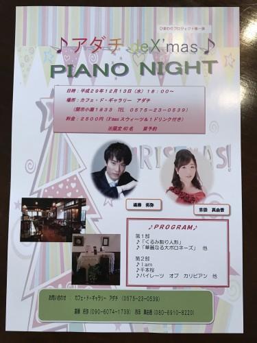 クリスマスピアノコンサート開催イメージ1