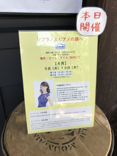 本日ソプラノ&ピアノ生演奏イメージ1