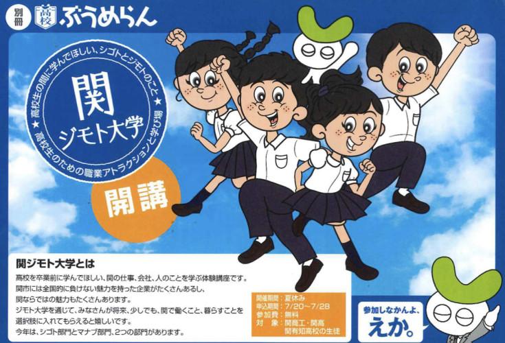 関ジモト大学イメージ1