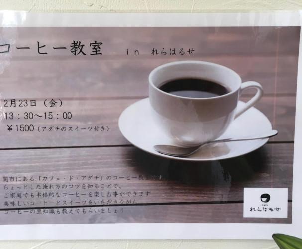 コーヒー教室 in れらはるせイメージ1