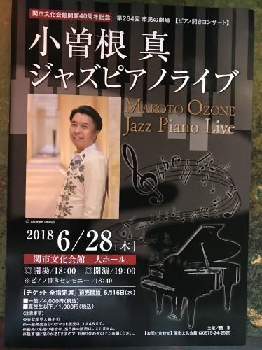 小曽根真さん JAZZピアノライブイメージ1