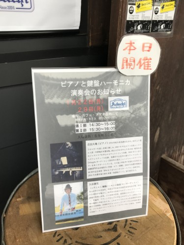 本日店内演奏会イメージ1