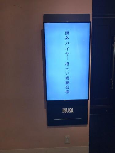 岐阜県産業経済振興センター主催 海外バイヤー招聘商談会イメージ1