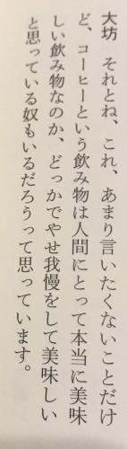 届いた本 〜大坊勝次氏、森光宗男氏対談〜イメージ3
