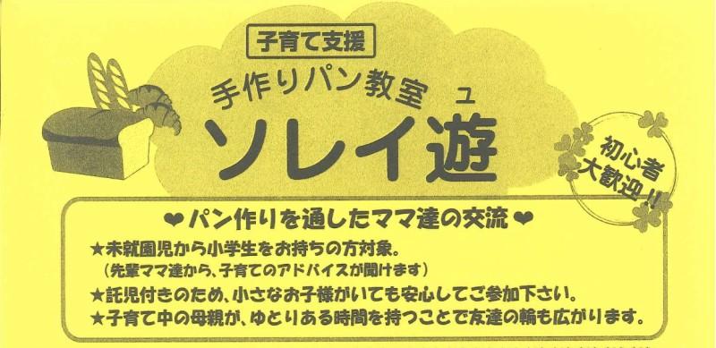 ソレイ遊イメージ3