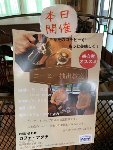 コーヒー教室スタンバイ中!イメージ1