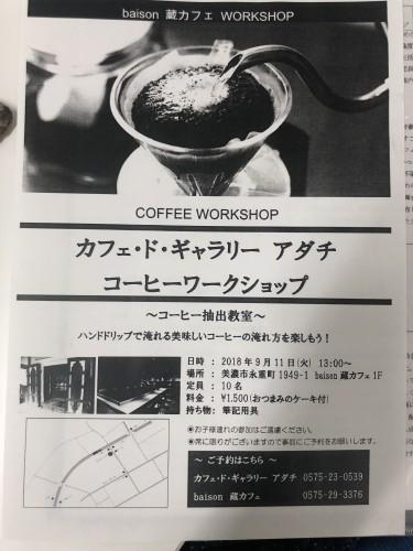 baisonでコーヒー教室イメージ3