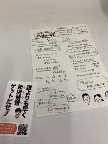 アダチニュース再開予告イメージ1