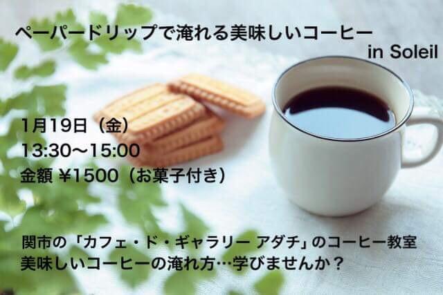 コーヒー教室 in ソレイユイメージ1