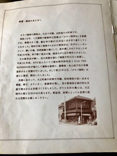 東京カフェ巡り カヤバ珈琲さんイメージ3