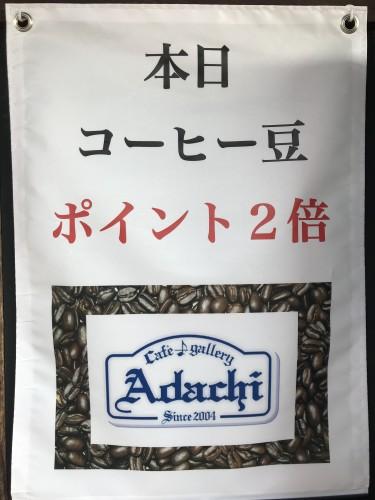 コーヒー豆 ポイント2倍イメージ1
