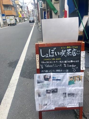 しょぼい喫茶店①イメージ1