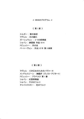 3月1日はいよいよ待ちに待った遠藤拓弥さんのピアノ生演奏!!!イメージ3
