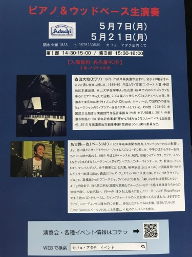 古田さん 名古路さん 演奏イメージ1