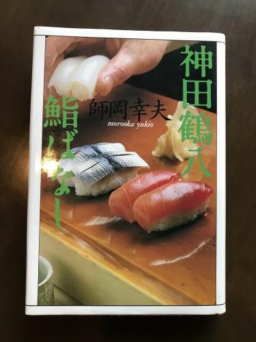 コーヒーの中にお寿司の本イメージ1