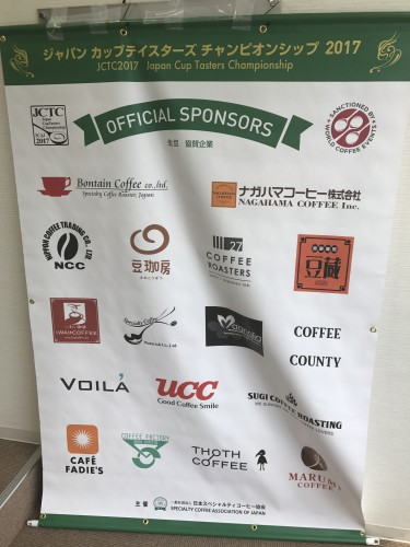 JCTC ジャパンカップテイスターズチャンピオンシップイメージ3
