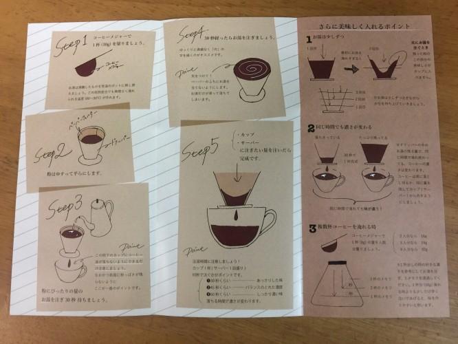 ペーパードリップで淹れる美味しいコーヒーイメージ3