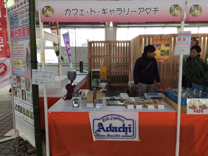 関市観光物産展 in 金山イメージ1