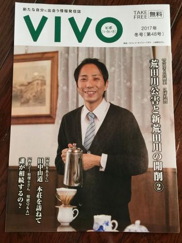 VIVOイメージ1