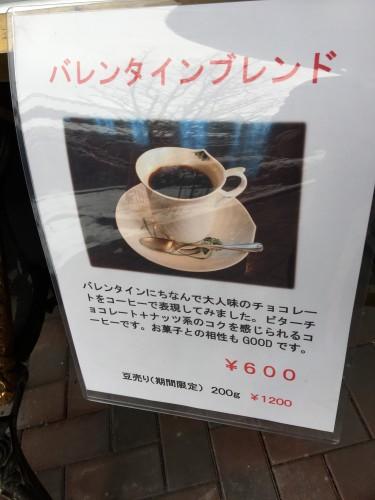 コーヒー豆ポイント2倍 & バレンタインブレンドが登場!イメージ3