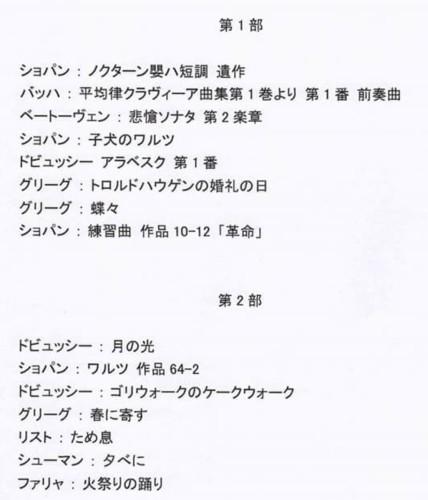 遠藤さんピアノ生演奏!イメージ3