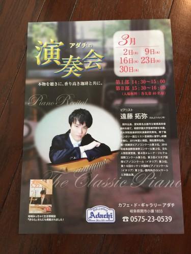 遠藤拓弥さんピアノ生演奏の日ですイメージ1