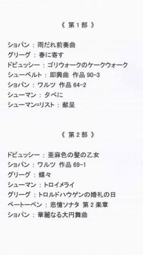 遠藤拓弥さんピアノ生演奏!イメージ1