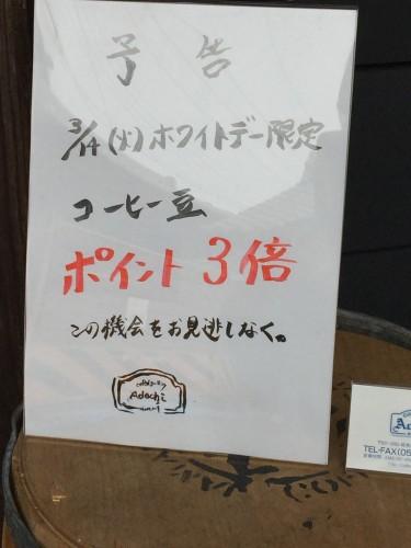 コーヒー豆 ポイント3倍!!イメージ1